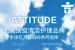 ATTITUDU/爱的态度